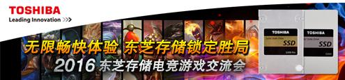 2016东芝存储电竞游戏交流会