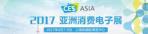 2017亚洲消费电子展