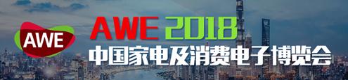 AWE2018 中国家电及消费电子博览会