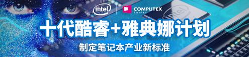 Intel十代酷睿+雅典娜计划 制定笔记本产业新标准