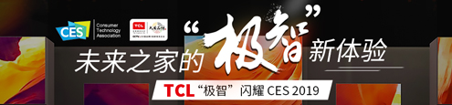 "TCL""极智""闪耀 CES 2019"