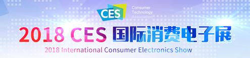 2018CES国际消费电子展