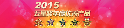 2015五星奖年度优秀产品