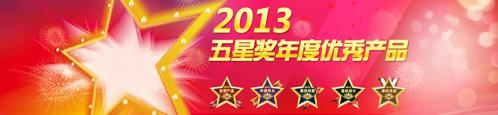 2013五星奖年度优秀产品