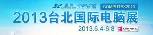2013台北国际电脑展