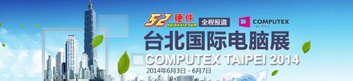 2014台北国际电脑展