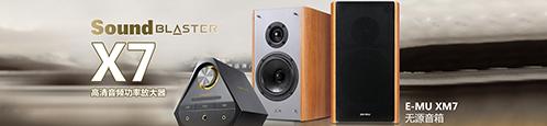 Sound Blaster X7 与 E-MU XM7 的完美组合