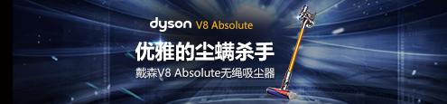 戴森V8 Absolute无绳吸尘器