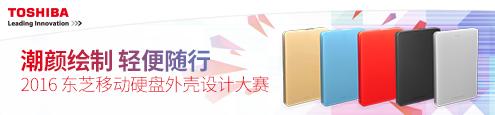 2016 东芝移动硬盘外壳设计大赛