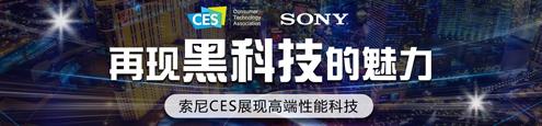 索尼2018CES展现高端性能科技