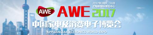 AWE2017 中国家电及消费电子博览会