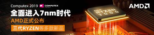 AMD正式公布三代Ryzen等多款新品