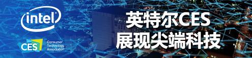 英特尔2018CES展现尖端科技