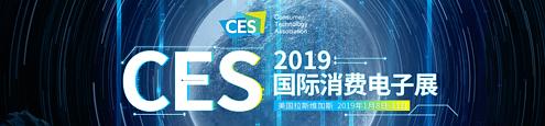 CES2019国际消费电子展