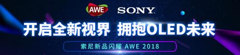 索尼新品闪耀 AWE2018