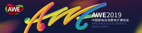 AWE2019 中国家电及消费电子博览会