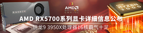 AMD RX5700系列显卡信息公布 锐龙9 3950X处理器16核霸气十足