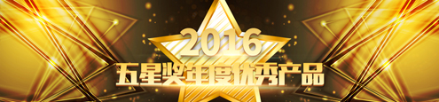 2016五星奖年度优秀产品