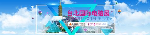 2016台北国际电脑展