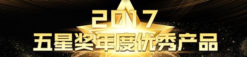 2017五星奖年度优秀产品