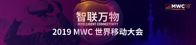 2019MWC世界移动大会
