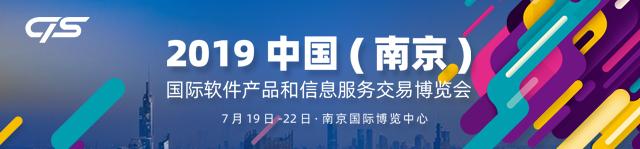 2019中国(南京)国际软件产品和信息服务交易博览会