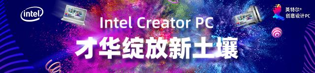 Intel Creator PC 才华绽放新土壤