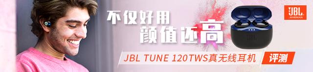 不仅好用 颜值还高 JBL TUNE 120TWS真无线耳机