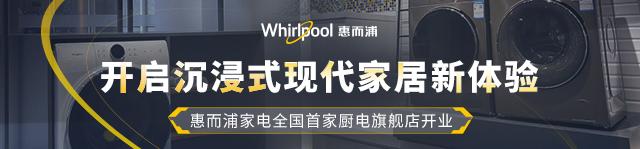 惠而浦家电全国首家厨电旗舰店开业