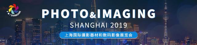 2019上海国际摄影器材和数码影像展览会