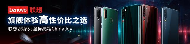 联想Z6系列强势亮相ChinaJoy