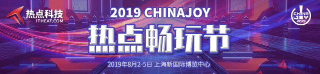 2019Chinajoy 热点畅玩节
