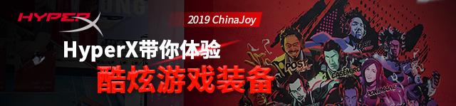 2019Chinajoy HyperX带你体验酷炫游戏装备