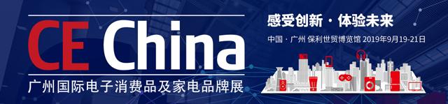 CE China 2019 广州国际电子消费品及家电品牌展