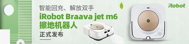 iRobot Braava jet m6擦地机器人在北京正式发布