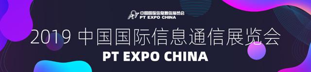 2019中国国际信息通信展览会
