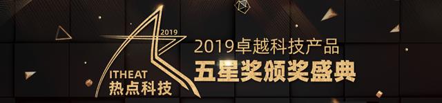 2019五星奖颁奖盛典