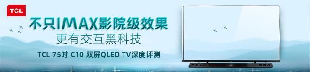 TCL 75吋 C10 双屏QLED TV评测