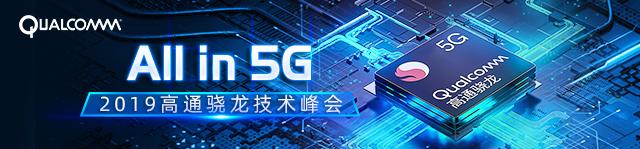 All in 5G 2019高通骁龙技术峰会