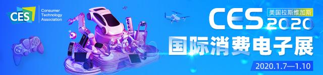 CES2020国际消费电子展