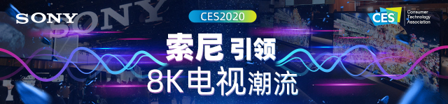 CES2020 索尼引领 8K电视潮流