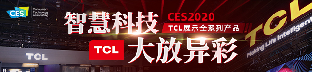 CES2020 TCL展示全系列产品