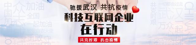 驰援武汉 共抗疫情 科技互联网企业在行动