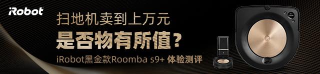 iRobot 黑金款Roomba s9+ 体验测评