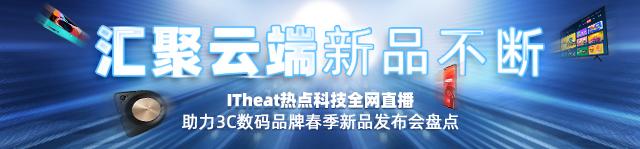 汇聚云端 新品不断 ITheat热点科技全网直播