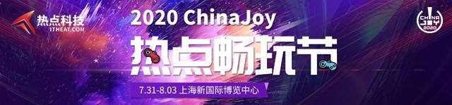 2020Chinajoy 热点畅玩节
