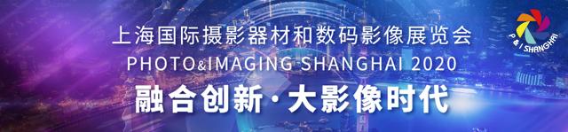 2020上海国际摄影器材和数码影像展览会