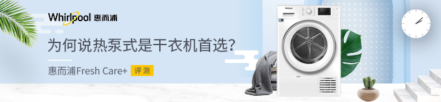 惠而浦Fresh Care+评测