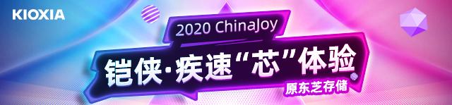 """铠侠首次亮相2020 ChinaJoy 搞点""""芯""""东西"""