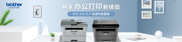 畅享办公打印新体验